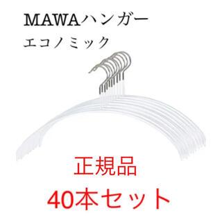 MAWAハンガー 40本セット ホワイト エコノミック(押し入れ収納/ハンガー)