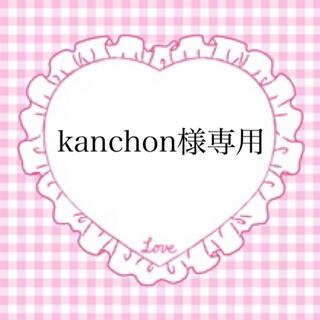 kanchon様専用♡(スマホケース)