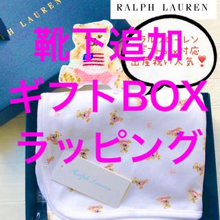 ラルフローレン(Ralph Lauren)の靴下追加 ギフトBOXラッピング ラルフローレン  フラグベア ピンク(おくるみ/ブランケット)