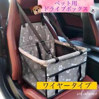 ペット用品 ドライブボックス ワイヤー (グレイ骨) 犬用 猫用 ドライブシート