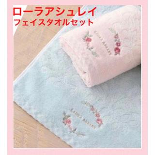 ローラアシュレイ(LAURA ASHLEY)の新品ローラアシュレイフェイスタオル2枚ピンクブルー(タオル/バス用品)