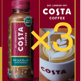 コカコーラ(コカ・コーラ)のローソン引換券 コスタ ラテ エスプレッソ 3枚(コーヒー)