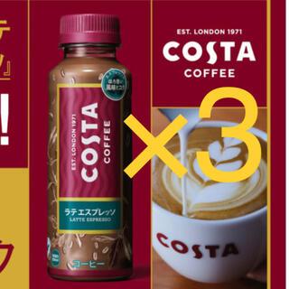 コカコーラ(コカ・コーラ)のローソン引換券 コスタ ラテ エスプレッソ 3枚(フード/ドリンク券)