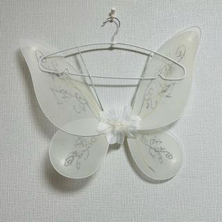 専用 蝶々 羽 コスプレ 仮装 ホワイト(小道具)