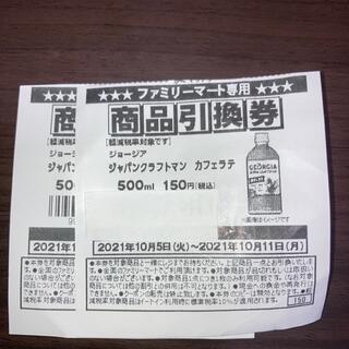 コカコーラ(コカ・コーラ)のジョージア 引換券 2枚(フード/ドリンク券)