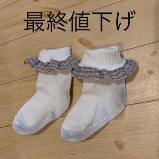 バーバリー(BURBERRY)のバーバリー☆靴下☆15cm(靴下/タイツ)