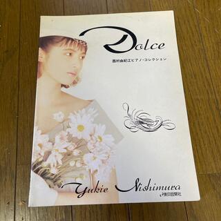 西村由紀江 ピアノコレクション 『ドルチェ』(ポピュラー)