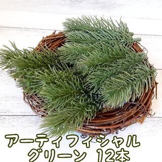 no.1451 アーティフィシャル ー  グリーン 12本セット(リース)