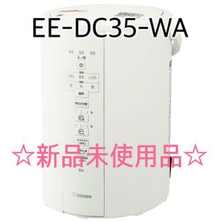 象印 - 象印 ZOJIRUSHI  EE-DC35 加湿器 ホワイト 新品未使用