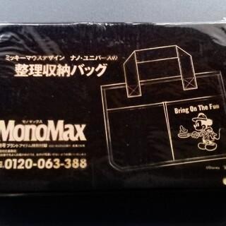 ナノユニバース(nano・universe)のMonoMax 9月号 ミッキーマウス×ナノユニバース 整理収納バッグ(その他)