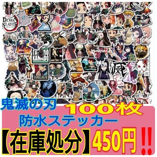 40♥サプライズセール【鬼滅の刃防水ステッカー100枚】➡即購入のみ♥早い者勝ち
