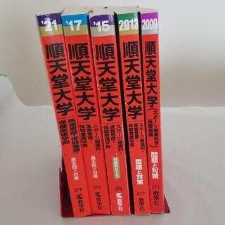 順天堂大学(スポ-ツ健康科学部・医療看護学部) 2009(語学/参考書)
