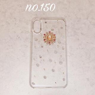 no.150 メタルパーツ パール  ゴールド ピンク iPhoneX ケース(スマホケース)