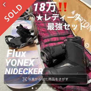 ヨネックス(YONEX)の18万‼️レディース最強セット★ヨネックス・フラックス(ボード)