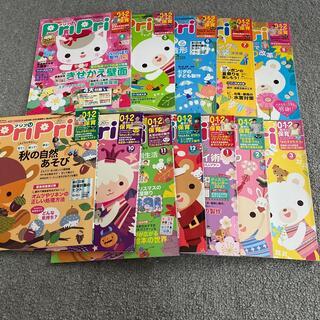 ガッケン(学研)のpripri プリプリ 2020.4〜2021.3 12冊セット(専門誌)