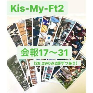 キスマイフットツー(Kis-My-Ft2)のKis-My-Ft2 キスマイ FC会報17〜31(アイドルグッズ)