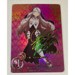 魔法少女 ザ デュエル 魔法少女育成計画 SEC サインカード 早見沙織(シングルカード)