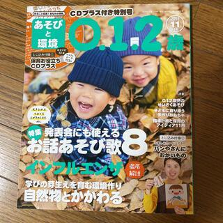 ガッケン(学研)のあそびと環境 012歳 2018年11月号(専門誌)