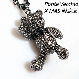 ポンテヴェキオ(PonteVecchio)のポンテヴェキオ❇️クリスマス限定品 テディベア ネックレス(ネックレス)