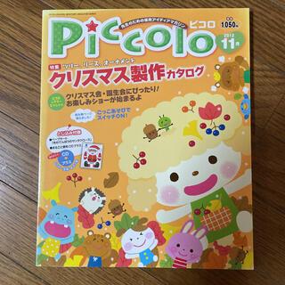 ガッケン(学研)の保育雑誌 Piccolo ピコロ 2012年11月号(専門誌)