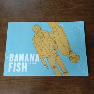 バナナフィッシュ設定資料集