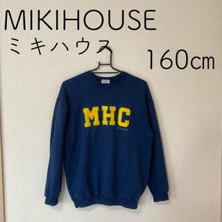 ミキハウス(mikihouse)のミキハウス スウェット トレーナー 160(トレーナー/スウェット)