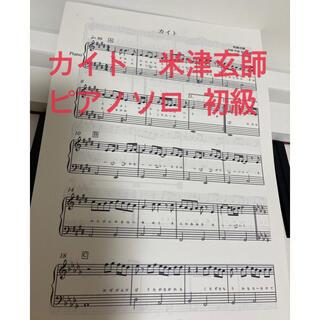 カイト 米津玄師 ピアノソロ初級