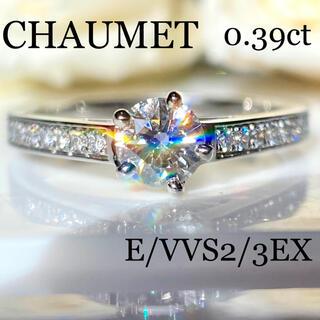 ショーメ(CHAUMET)のレア!ショーメ 0.39ct フリソン パヴェ ダイヤモンド リング 鑑定書(リング(指輪))