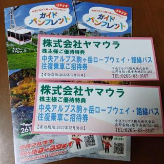 ヤマウラ 株主優待券 中央アルプス駒ヶ岳ロープウェイ路線バス 往復乗車招待券2枚(その他)