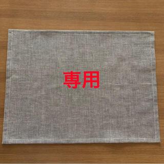 【専用】ランチョンマット 30×40cm コットンリネン 2枚組(外出用品)