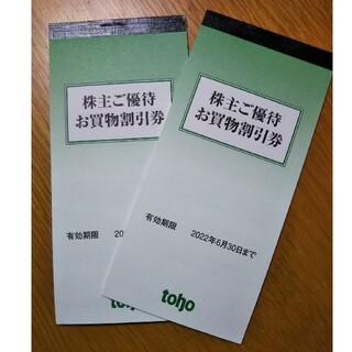 トーホー株主優待券1冊5000円×2(ショッピング)