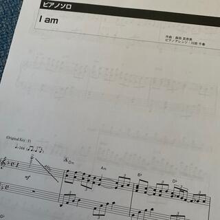 ヤマハ - ピアノソロ楽譜  I am