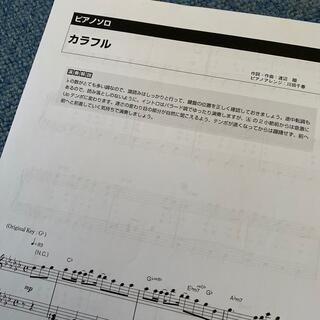 ヤマハ(ヤマハ)のピアノソロ楽譜 カラフル(ポピュラー)