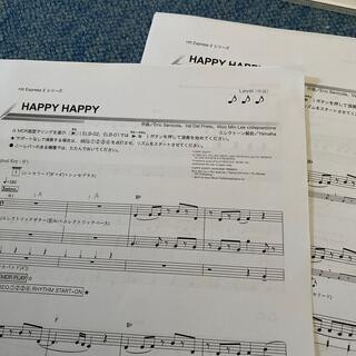 ヤマハ(ヤマハ)のエレクトーンソロ楽譜 happy happy(ポピュラー)