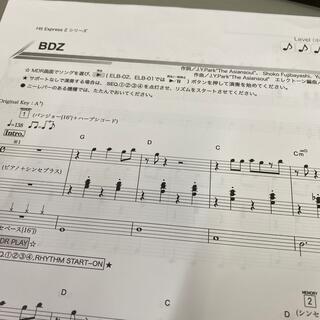 ヤマハ(ヤマハ)のエレクトーンソロ 楽譜 BDZ(ポピュラー)