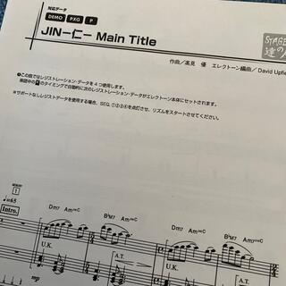 ヤマハ - エレクトーンソロ楽譜 JIN 仁