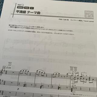 ヤマハ(ヤマハ)のエレクトーンソロ楽譜 平清盛テーマ曲(ポピュラー)
