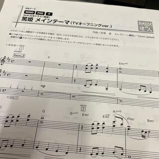 ヤマハ(ヤマハ)のエレクトーンソロ 楽譜 篤姫(ポピュラー)