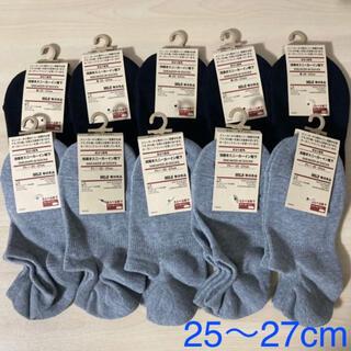 ムジルシリョウヒン(MUJI (無印良品))の無印良品 『メンズ靴下10足セット(25〜27cm)』(ソックス)