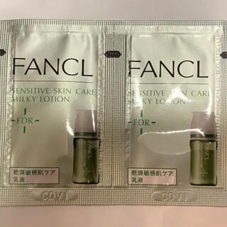 ファンケル(FANCL)のファンケル 乳液 新品未使用 乾燥敏感肌(乳液/ミルク)