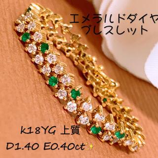 美品❗️上質❣️計1.80ct k18 エメラルドダイヤブレスレット(ブレスレット/バングル)