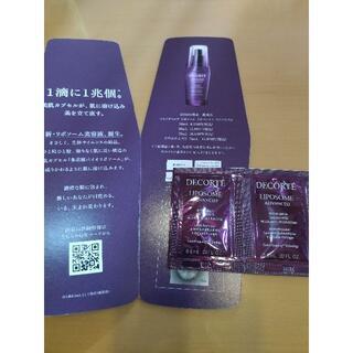コスメデコルテ(COSME DECORTE)の新商品 リポソーム サンプル(ブースター/導入液)