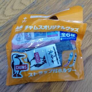 チャムス(CHUMS)の同封100円☆CHUMSオリジナルグッズ★(ノベルティグッズ)