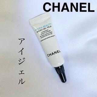 CHANEL -  シャネル  イドゥラ ビューティ  マイクロ アイ ジェル  3ml