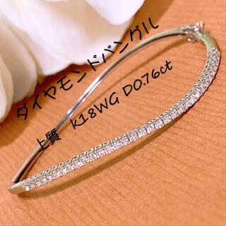 上質❗️D0.76ct k18ダイヤモンドバングル  k18ダイヤブレスレット(ブレスレット/バングル)