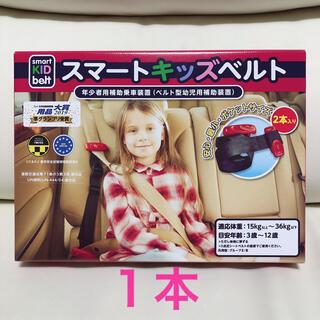 コストコ(コストコ)の【新品⭐︎ 送料無料】メテオ APAC スマートキッズベルト 1本(その他)