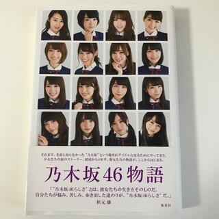 ノギザカフォーティーシックス(乃木坂46)の乃木坂46物語(その他)