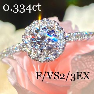 0.534ct 3EX ヘイロー デザイン ダイヤモンド リング 鑑定書 ダイヤ(リング(指輪))