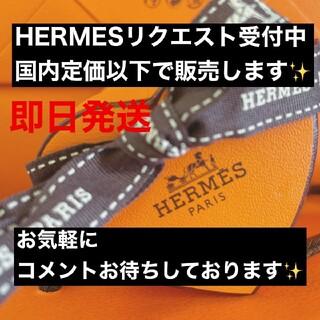 エルメス(Hermes)のHERMES リクエスト受付中(バンダナ/スカーフ)