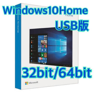 Microsoft - Windows10Home  64bit/32bit  インストール用USB新品
